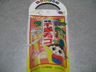 Chitosechoko1