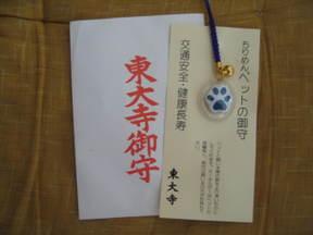 Omamorifukuro