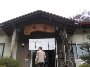 Suisha1