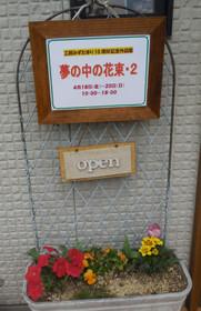 Dscn2388_r1